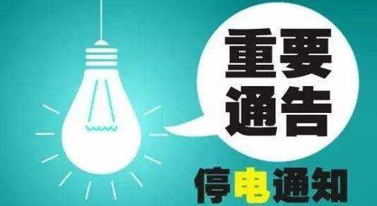 最新资讯_重庆停电通知 - 最新资讯动态 - 渝网互联